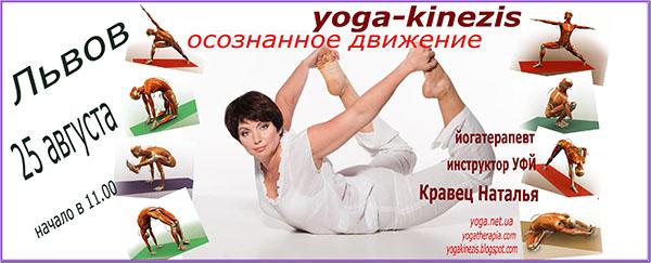 yoga-kinezis