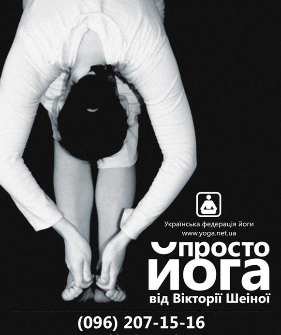 Виктория Шеина, Украинская Федерация Йоги